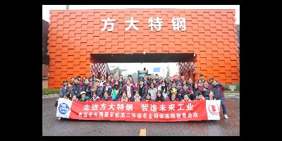 南昌市外国语学校700名师生走进方大特钢开展名企研学活动
