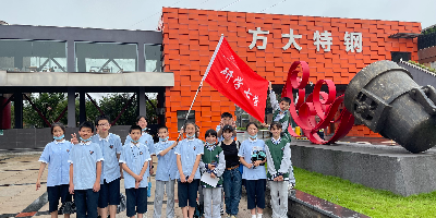 """方大特钢""""绿色+红色""""工业研学游吸引诸多学生团队"""